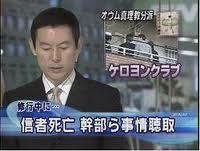 ③新オウムが次々誕生【山田らの集団】【ケロヨンクラブ】!