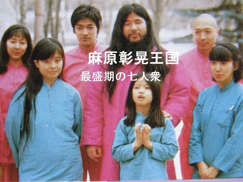 ④新オウムが次々誕生【山田らの集団】【ケロヨンクラブ】!