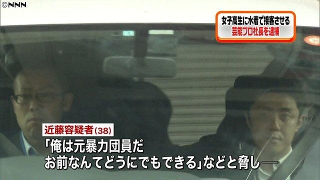 ②浪速のゴリエ上西とJKビジネスで逮捕された近藤誠EMグループのエリアプロモーション笹原雄一!