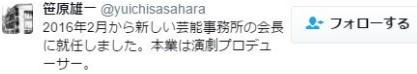 ⑤浪速のゴリエ上西とJKビジネスで逮捕された近藤誠EMグループのエリアプロモーション笹原雄一!