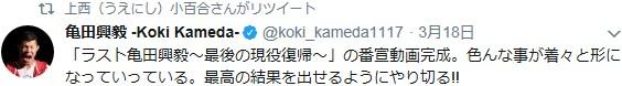 ⑥浪速のゴリエ上西とJKビジネスで逮捕された近藤誠EMグループのエリアプロモーション笹原雄一!