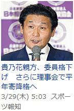 ⑩【ウンコ貴乃花劇場】バチがあたって終幕!池坊保子→神様っているんですね!