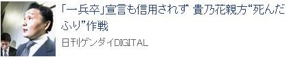 ⑪【ウンコ貴乃花劇場】バチがあたって終幕!池坊保子→神様っているんですね!