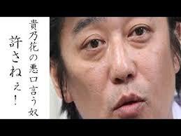 ⑮【ウンコ貴乃花劇場】バチがあたって終幕!池坊保子→神様っているんですね!