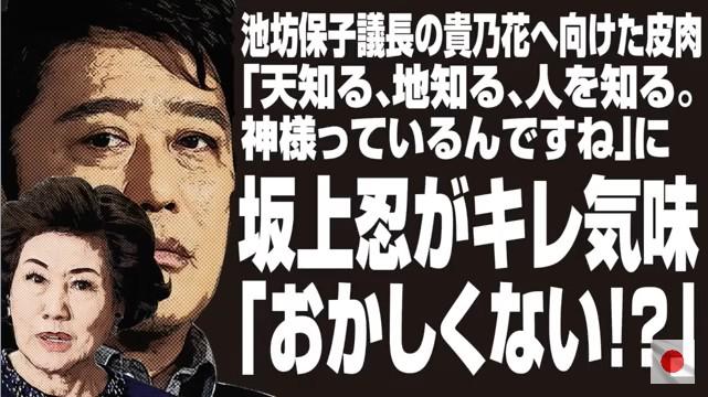 ⑰【ウンコ貴乃花劇場】バチがあたって終幕!池坊保子→神様っているんですね!