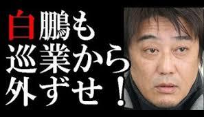 ⑱【ウンコ貴乃花劇場】バチがあたって終幕!池坊保子→神様っているんですね!