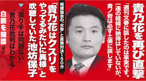 ⑳【ウンコ貴乃花劇場】バチがあたって終幕!池坊保子→神様っているんですね!