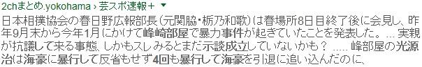 21【ウンコ貴乃花劇場】バチがあたって終幕!池坊保子→神様っているんですね!