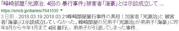22【ウンコ貴乃花劇場】バチがあたって終幕!池坊保子→神様っているんですね!