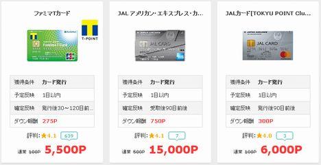 モッピー新規登録で2,000円相当もらえるチャンス!春の友達紹介キャンペーン05