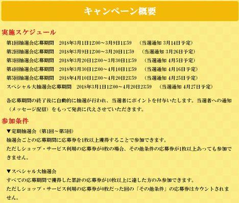 ハピタス総額250万大抽選会&紹介de1,000ポイントプレゼントキャンペーン03
