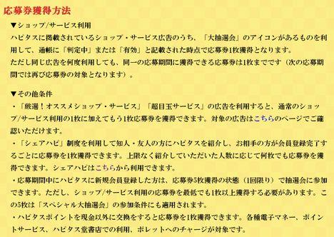 ハピタス総額250万大抽選会&紹介de1,000ポイントプレゼントキャンペーン04