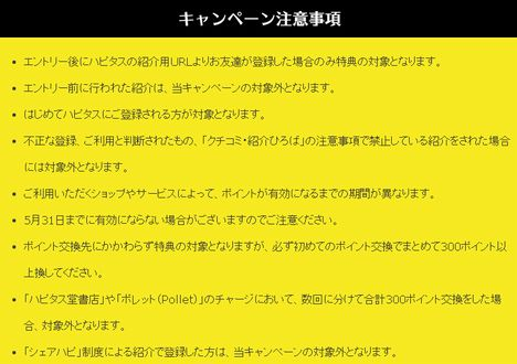ハピタス紹介de1,000ポイントプレゼントキャンペーン00