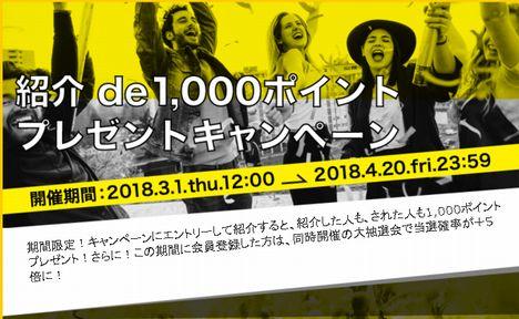 ハピタス紹介de1,000ポイントプレゼントキャンペーン01
