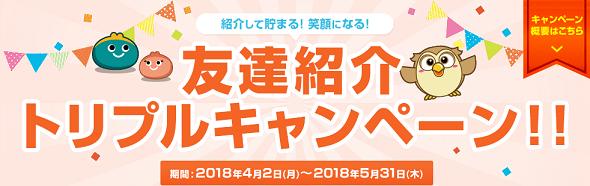 お財布com 友達紹介トリプルキャンペーン(2018年4月2日~2018年5月31日)