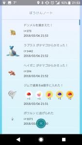 Screenshot_20180306-215352.png