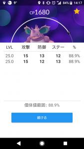 Screenshot_20180310-141714.png