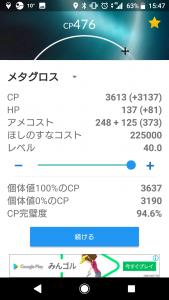 Screenshot_20180310-154736.png