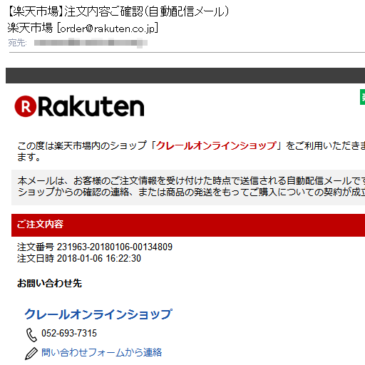 偽物の【楽天市場】注文内容ご確認(自動配信メール)