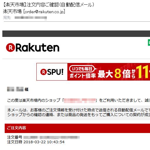 本物の【楽天市場】注文内容ご確認(自動配信メール)