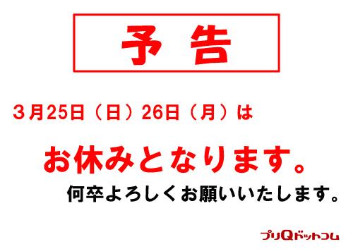 henkou_2018031913355006c.jpg