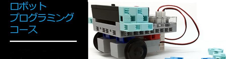 D-SCHOOLオンラインのロボットプログラミングコース