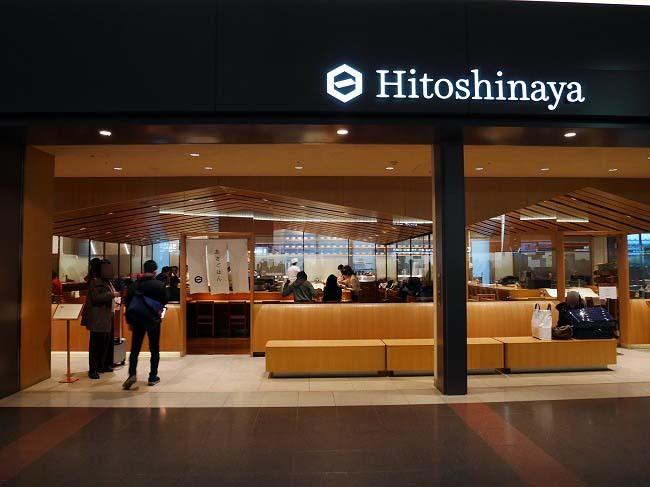 ヒトシナヤ