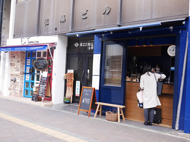 Yotsuya Coffee Stand