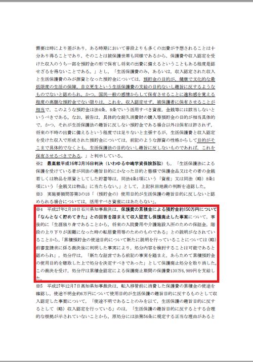 資産申告書に関する保護課長通知の撤回等を求める要望書 6/7