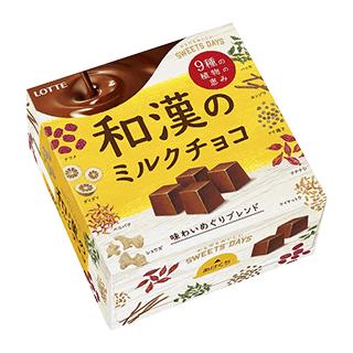 和漢のミルクチョコ