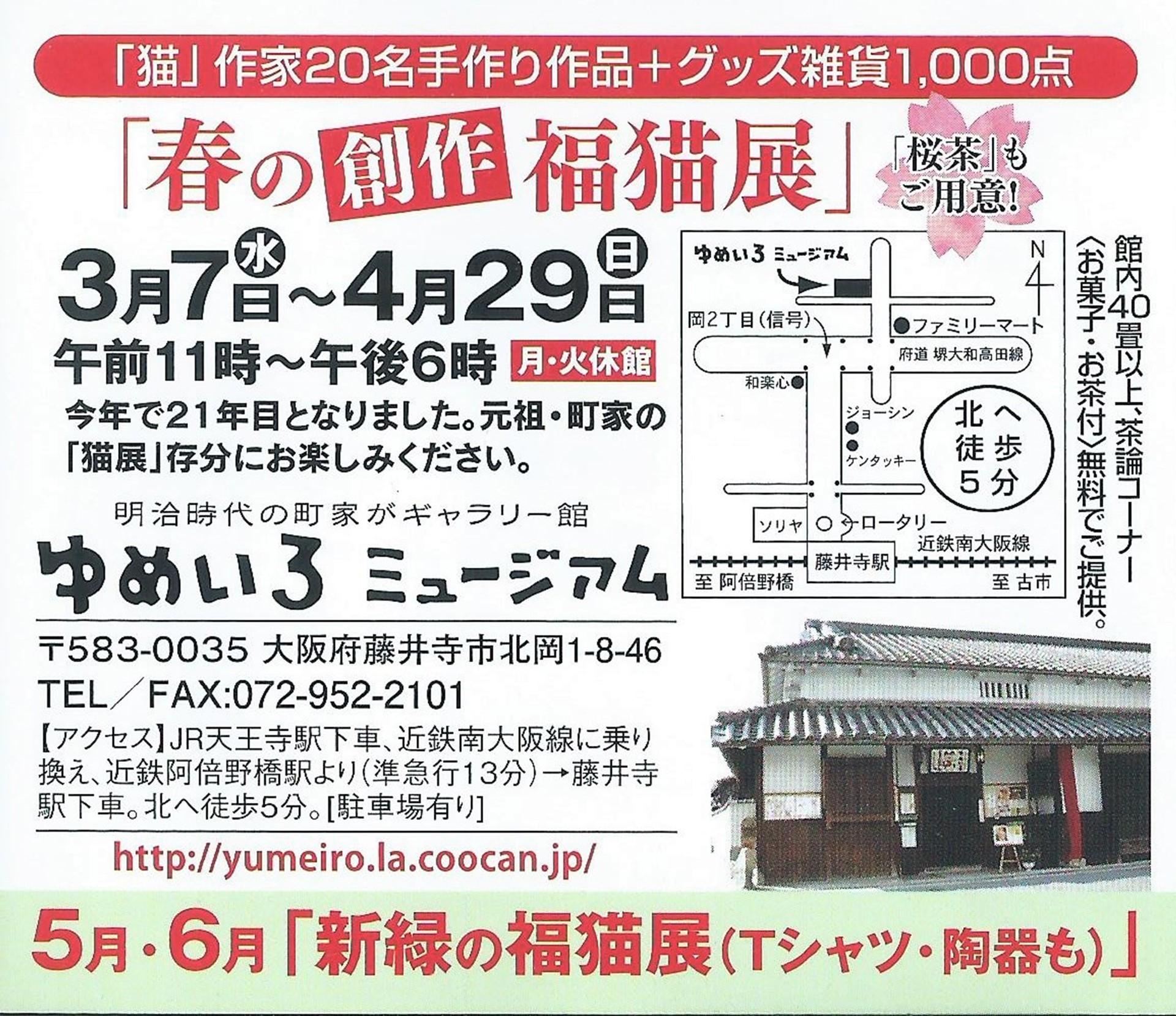 s-fujiidera.jpg
