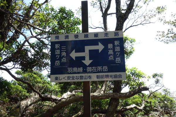小隠里@釈迦ヶ岳