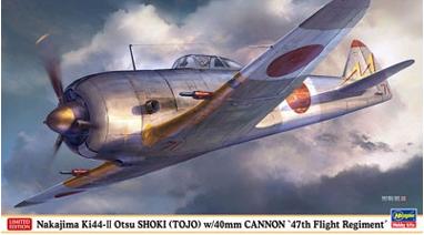 Ki44 Shoki 40mm Cannon