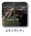 エキスポシティ.jpg