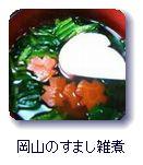岡山のすまし雑煮