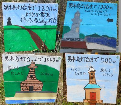 男木島灯台への看板