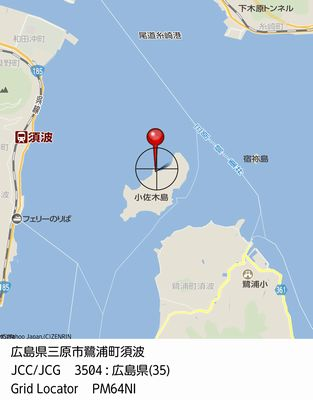 08_小佐木島QTH