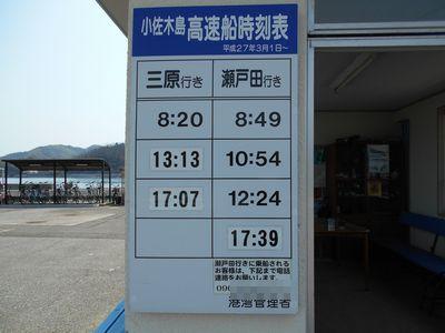 09_時刻表
