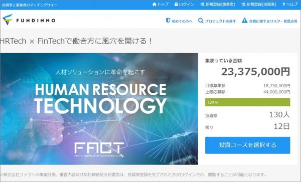 FUNDINNO_株式会社ファクト募集