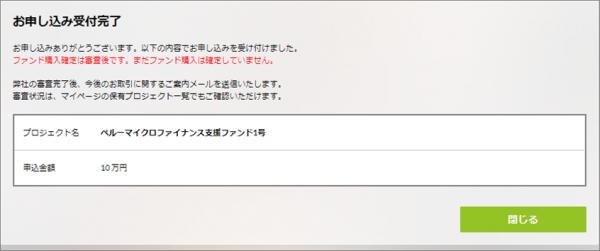02_ペルーマイクロファイナンスファンド