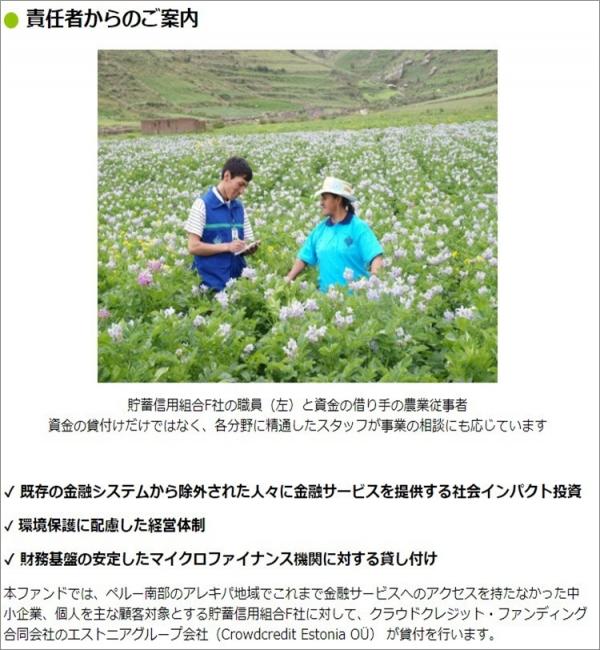 09_クラウドクレジット_ペルー事業者ファンド