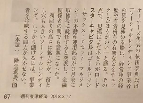 オーナーズブック_東洋経済_役員人事