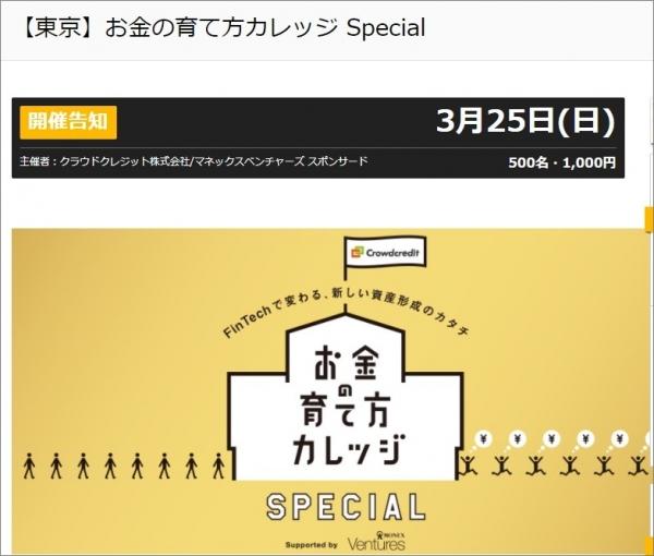 クラウドクレジット_竹中平蔵セミナー