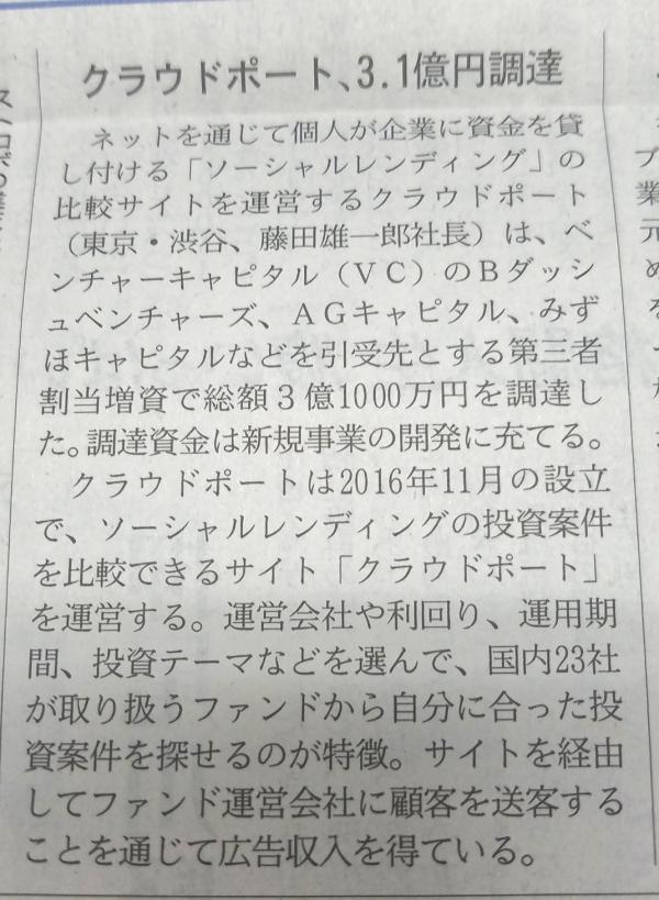 クラウドポート_日経産業新聞