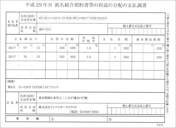 16TATERU FUNDING取り引20180301