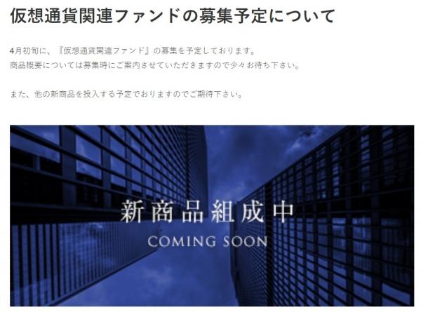 SAMURAI仮想通貨ファンド募集予告20180331