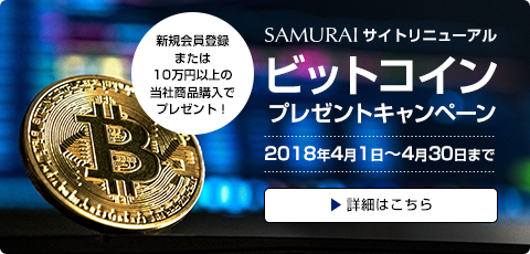 05_SAMURAビットコインプレゼント