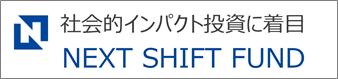 ネクストシフトファンドロゴ