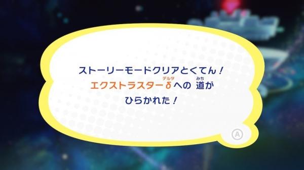 【星のカービィ スターアライズ】ストーリーモードクリア特典・解禁・追加要素まとめ