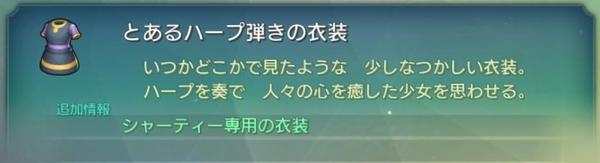 【二ノ国2】シャーティー専用衣装『とあるハープ弾きの衣装』の入手方法・場所【レヴァナントキングダム攻略】